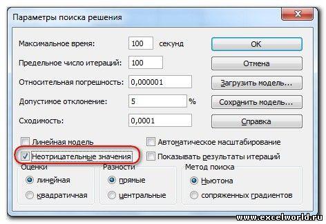 параметры поиска решений
