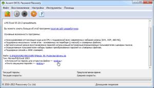 AccentEPR мгновенно восстанавливает пароль открытия Excel 95
