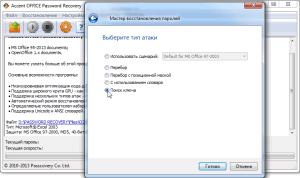 AccentOPR умеет искать ключи шифрования для Excel 97-2003