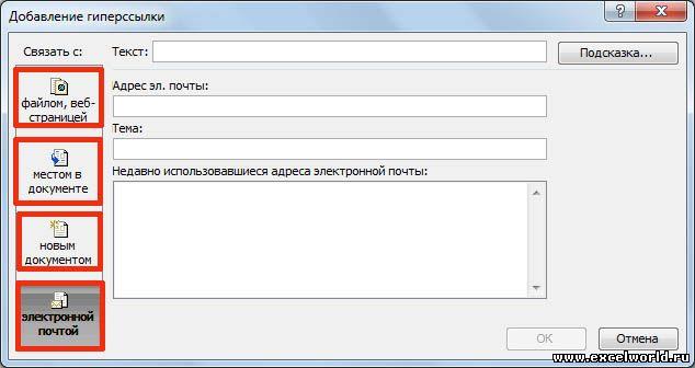 Как сделать гиперссылку в excel на другой файл