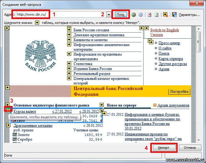 Как сделать на сайте курс валют с обновлением топаз ювелирный завод официальный сайт