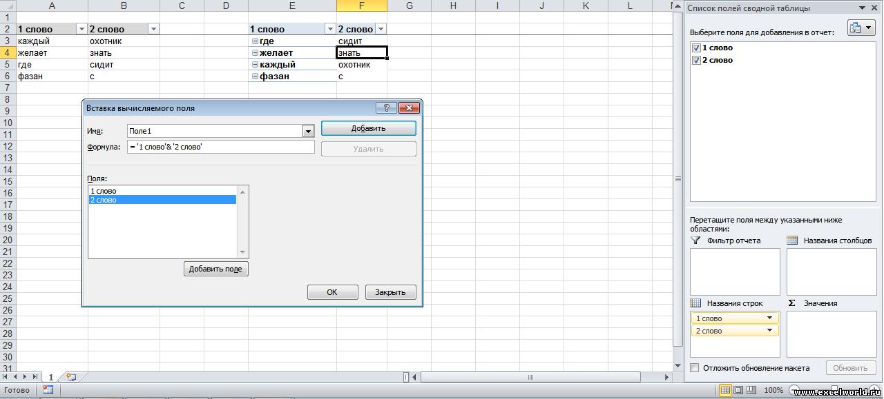 Как в access сделать сводную таблицу