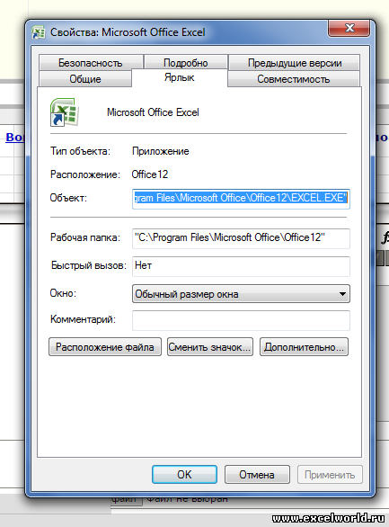 Excel файл заблокирован повторите попытку позже - фото 2