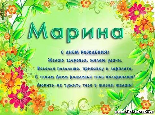 Поздравления марине с днем рождения