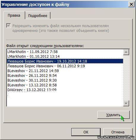 Excel файл заблокирован повторите попытку позже