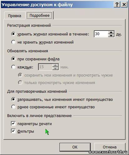 Как сделать файл эксель не общим