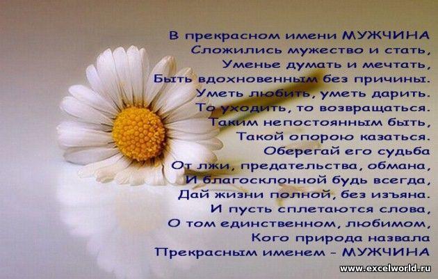 Стихотворения и поздравления мужчинам